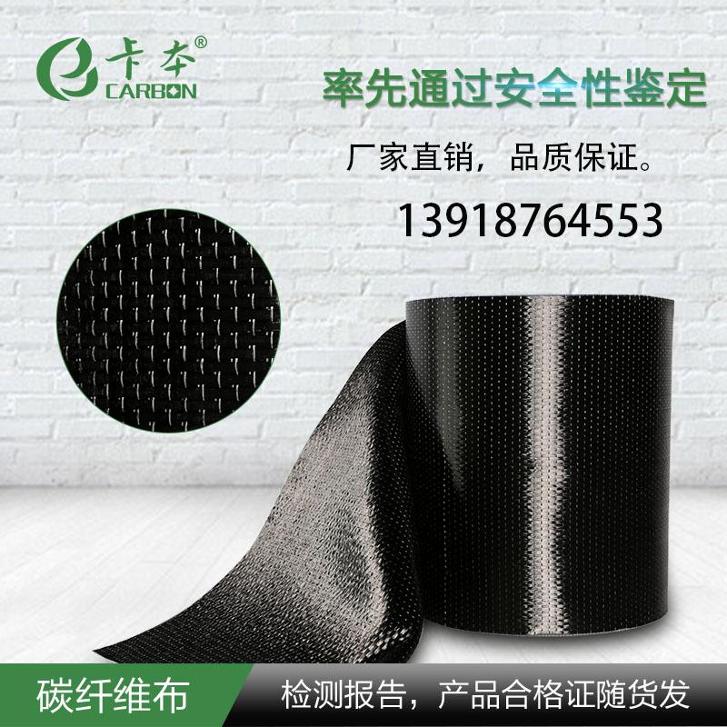 卡本上海二级300g碳纤维布 碳纤维加固布