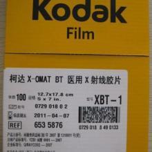 供应柯达医用显影液2×20L定影图片