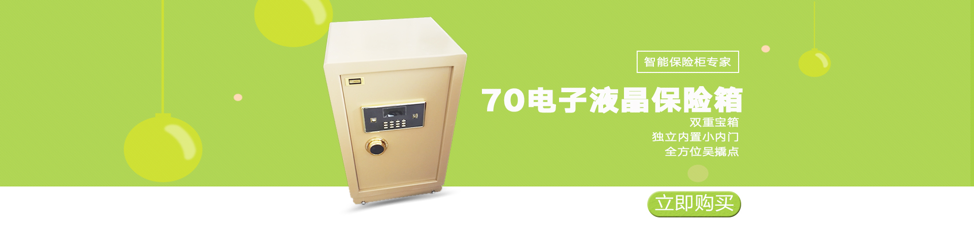 70电子液晶保险箱