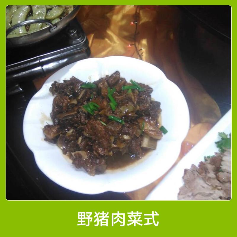 野猪肉菜式 新鲜特种野猪肉 千张野猪肉 金沙野猪排骨 广式鲍汁野猪