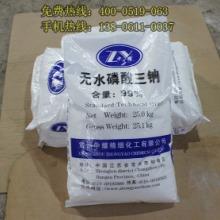 无水磷酸三钠(TSP)