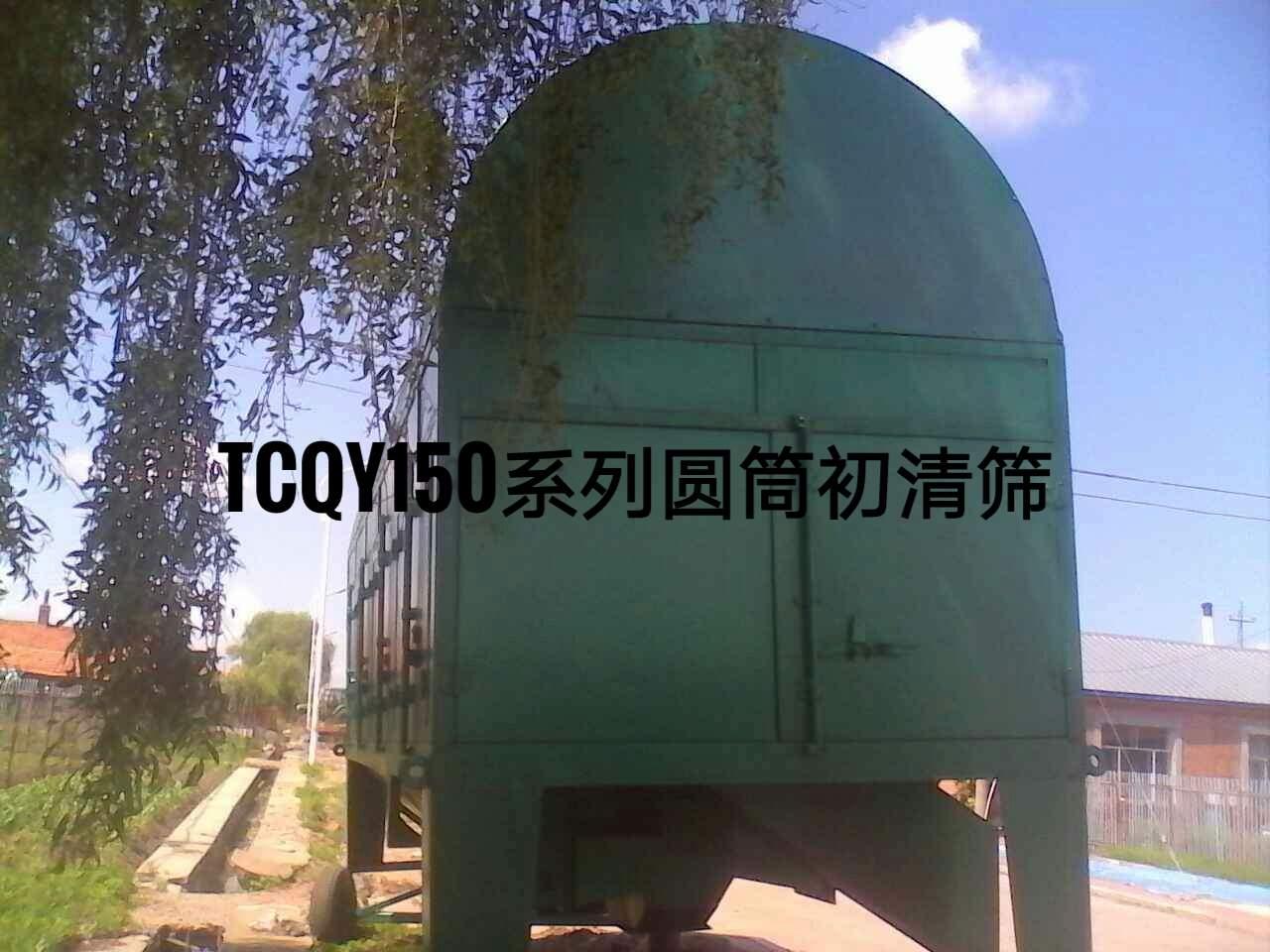 供应圆筒初清筛 TCQY150型系列圆筒初清筛