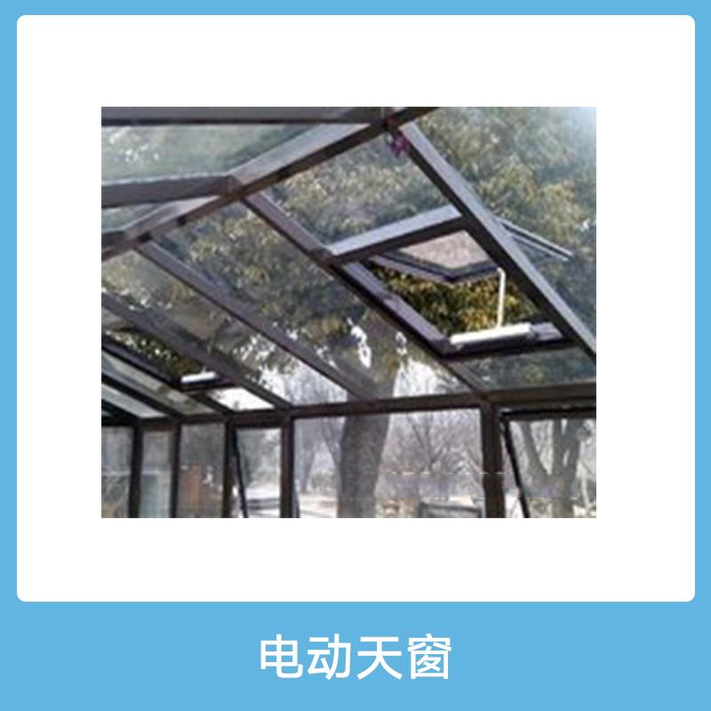 电动天窗出售  防盗铝合金窗 电动铝合金天窗 屋顶天窗