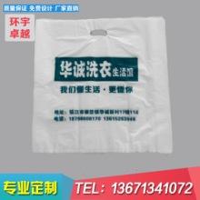 北京定做服装扣手手提袋生产厂家 广告宣传礼品袋大号洗衣环保冲孔购物袋批发