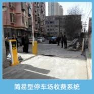 简易型停车场收费系统图片
