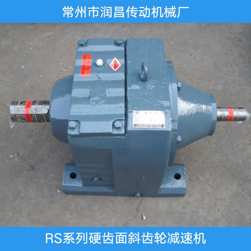 RS系列硬齿面斜齿轮减速机 小型齿轮减速机 减速机厂家