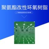 聚氨酯改性环氧树脂 聚氨酯改性环氧树脂厂家 环氧树脂