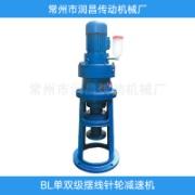 BL单双级摆线针轮减速机