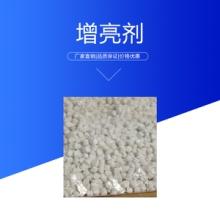 增亮剂增亮剂厂家增亮剂报价增亮剂价格增亮剂种类图片