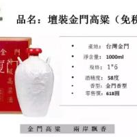 金门1公升特级高粱酒坛装价格是多少金门高粱酒白金龙一公升酝装陶瓷瓶金门高粱酒58度1L