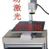 浙江超快光纤激光打标机杭州激光配件富阳激光加工