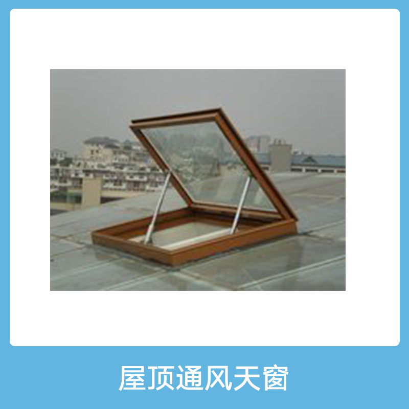 供应屋顶通风天窗图片