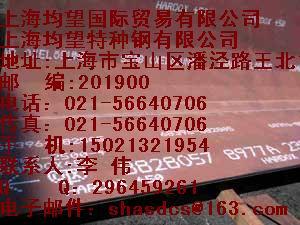 销售优质30CrMnMoTiA合金钢 可定做加工