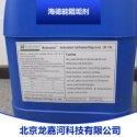 海德能阻垢剂 反渗透阻垢剂 美国蓝旗BF-106 反渗透膜阻垢剂