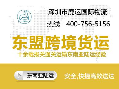 深圳缅甸陆运公司, 散货拼仓整车双清包送货到门,安全高效