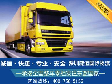老挝陆运专线|深圳发货直达老挝万象要多少钱啊?