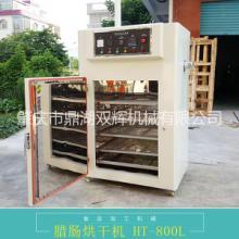 腊肠烘干机 HT-800L厂家,腊肠烘干机 HT-800L供应图片