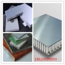 广东铝天花幕墙厂家专业定做蜂窝板铝天花幕墙厂家专业定做蜂窝板批发