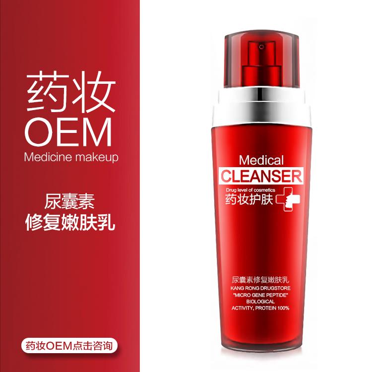 保湿乳液去角质提亮肤色OEM敏感肌肤护肤马齿苋草本舒缓修复乳