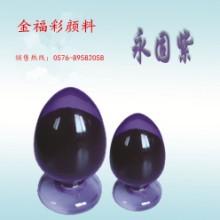 金福彩塑料用永固紫  有机颜料紫