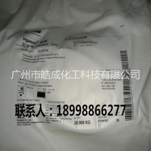 巴斯夫汽巴抗氧剂1010 168图片