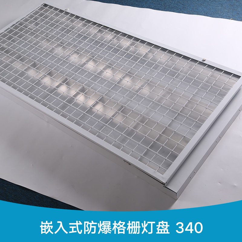 嵌入式防爆格栅灯盘 340 嵌入式格栅灯盘 LED防护网隔爆灯盘