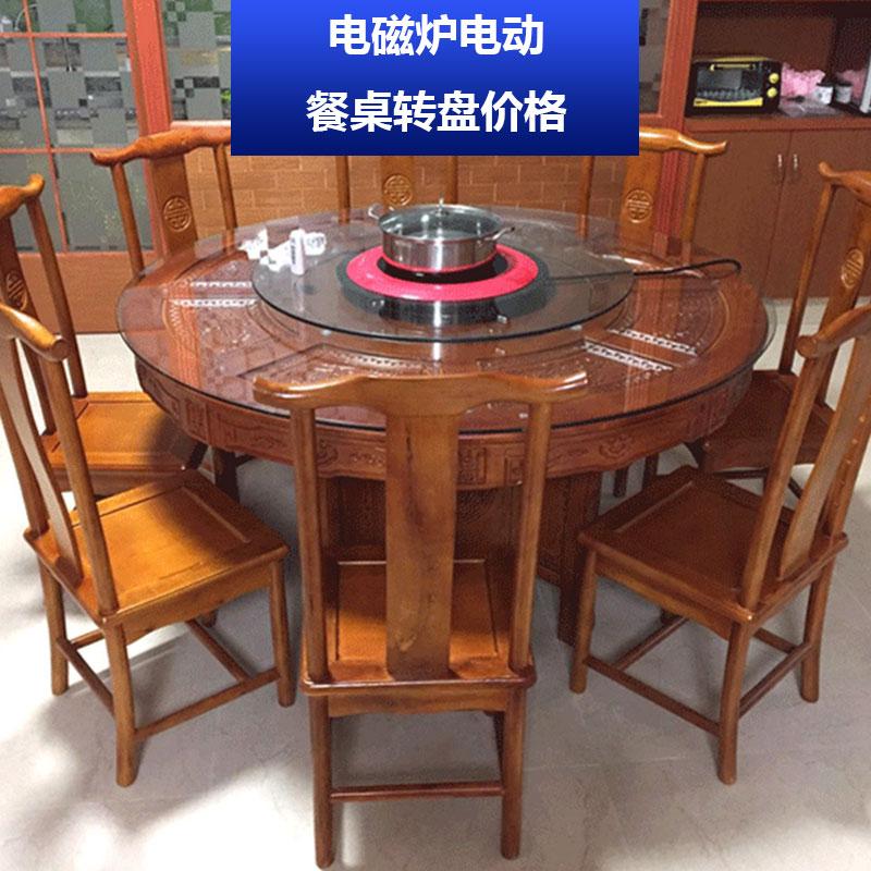 电磁炉电动餐桌转盘价格 酒店饭店火锅店电动餐桌 带电磁炉大电动桌