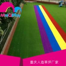 重庆人造草坪厂家批发 仿真草坪 幼儿园彩色人造草坪 球场仿真草皮批发