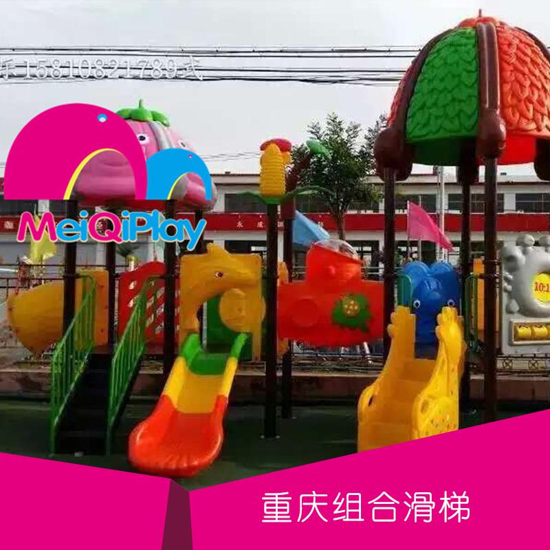 重庆儿童滑梯供应商销售