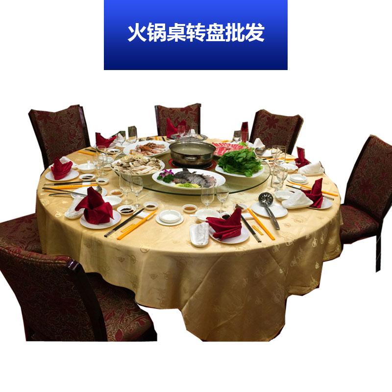 火锅桌批发 电磁炉火锅桌 电动桌餐台 酒店实木圆桌多人定做