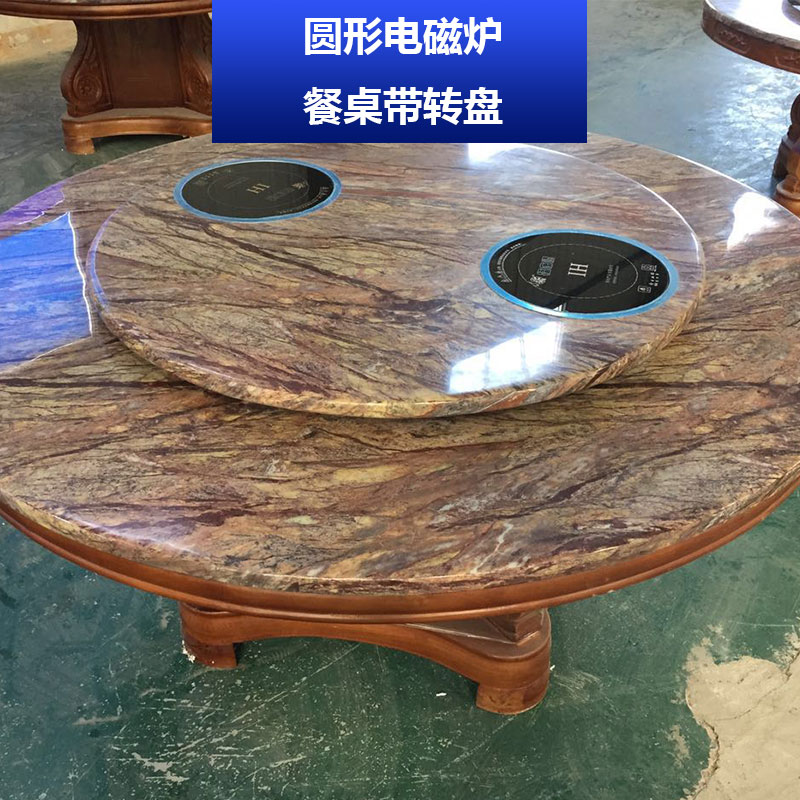 圆形电磁炉餐桌带转盘 圆形大理石带转盘火锅桌 电磁炉火锅餐桌