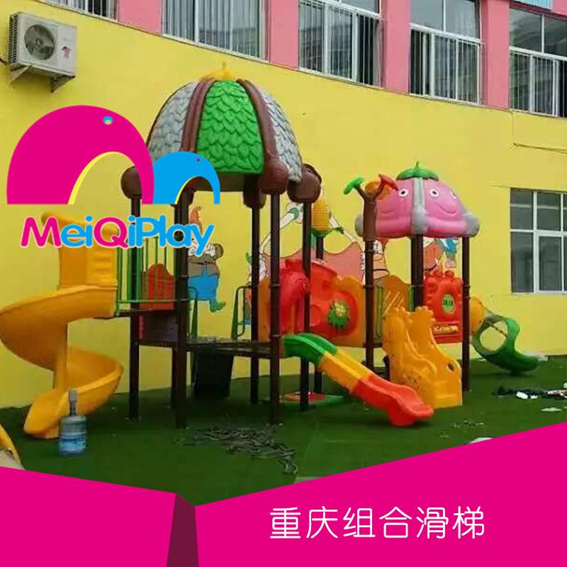重庆儿童滑梯销售