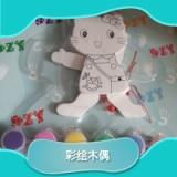 彩绘木偶 手工彩绘经销商 DIY彩绘 绘画木偶 亲子玩具