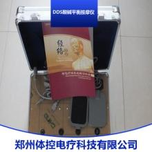 DDS酸碱平衡按摩仪 养生体控电疗仪 酸碱平衡理疗按摩养生仪器批发