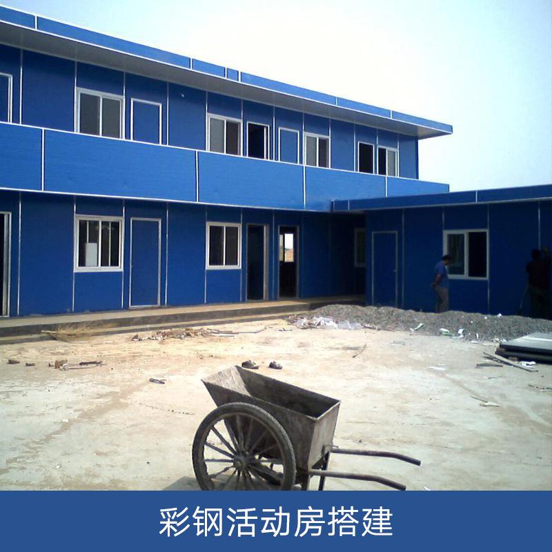 彩钢活动房搭建 钢结构彩钢活动房 彩钢板活动房 活动房安装