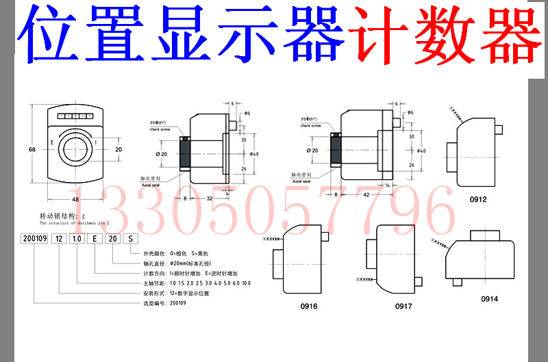 位置显示器/数字显示器/计数器/木工位置显示器