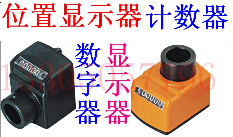 位置顯示器/數字顯示器/計數器/木工位置顯示器