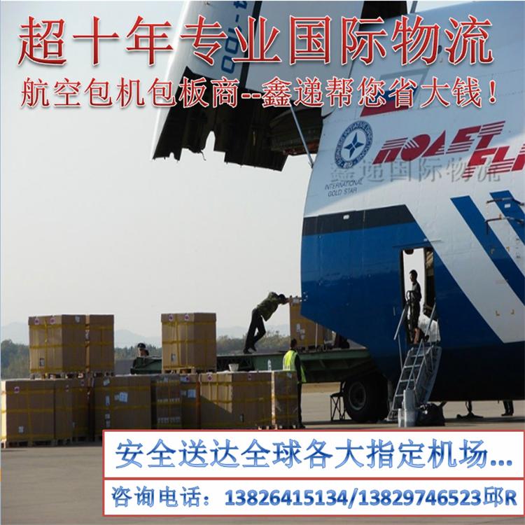 国际物流货运一级包机包板代理空运到美国加拿大墨西哥英国法国德国意大利西班牙荷兰瑞典瑞士比利时挪威爱尔兰等全球各大机场