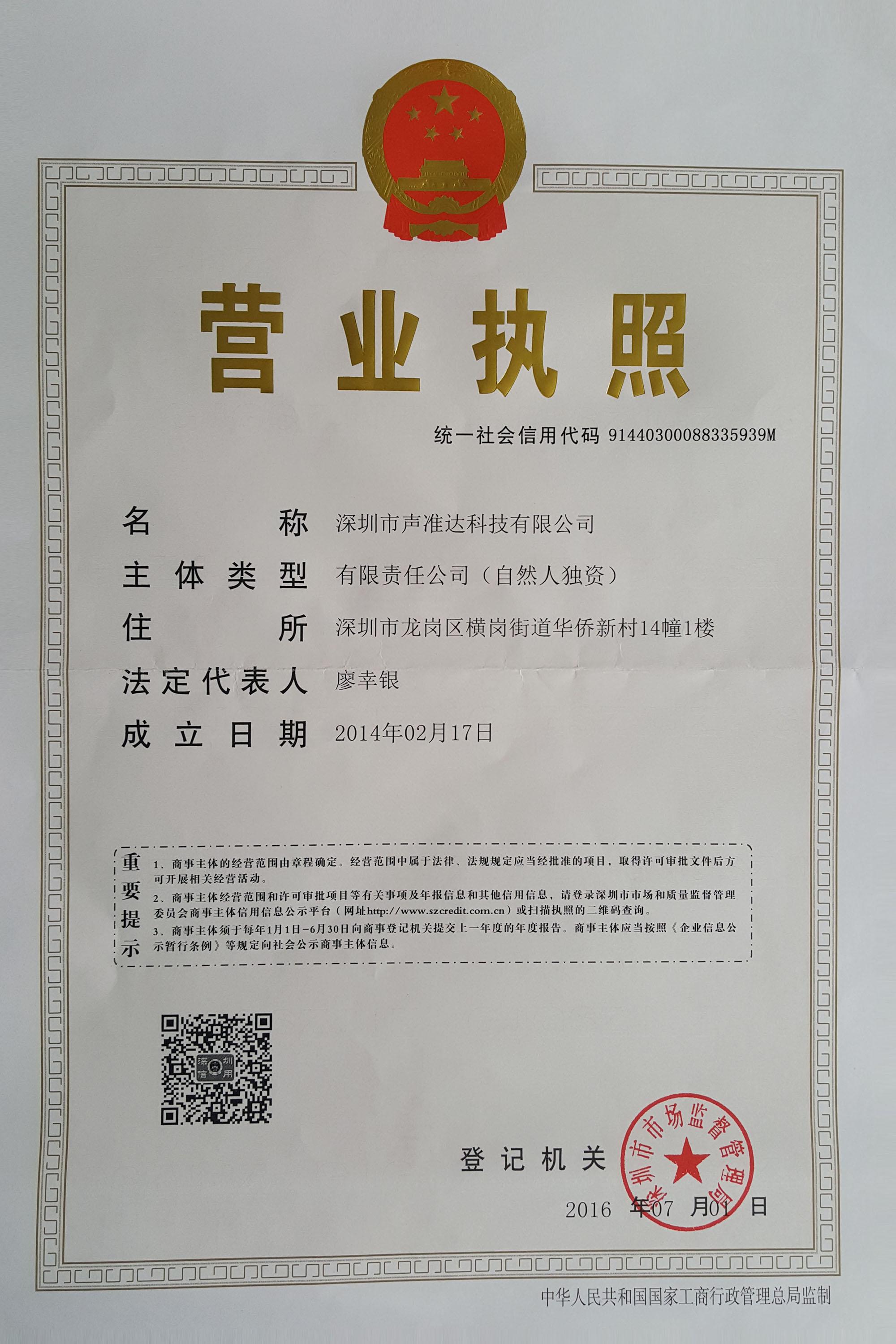 深圳市德声艺电声器材贸易行