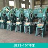上海厂家直销 J23-10T冲床 现货供应 10吨优质冲床