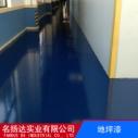 地坪漆出售 环氧地坪漆耐磨防腐漆非溶剂环氧自流平透明面漆涂料