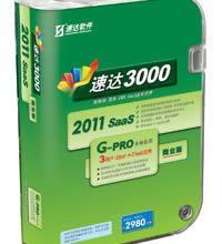 企业进销存软件选择速达3000速达3000G-PRO商业版批发