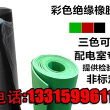 55mm绝缘橡胶板价格_5mm绝缘橡胶板多少钱一米?批发