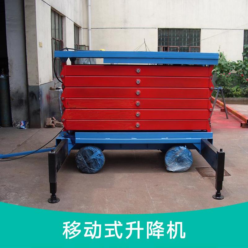移动式升降机 液压升降机 移动式剪叉升降机 液压升降平台 升降梯