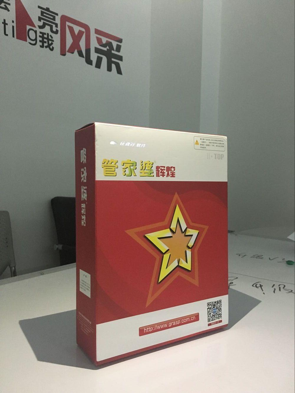 上海管家婆辉煌II单机版软件