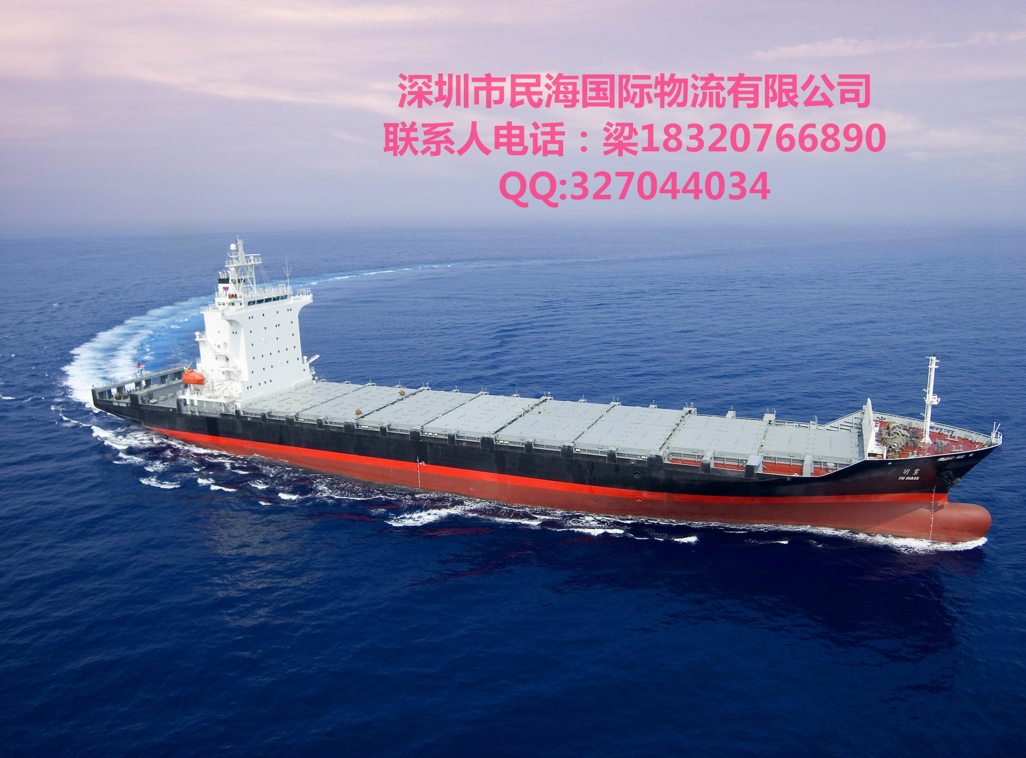 深圳到卡塔尔空运海运专线到门,海运到港口,空运机场,要到门走快递