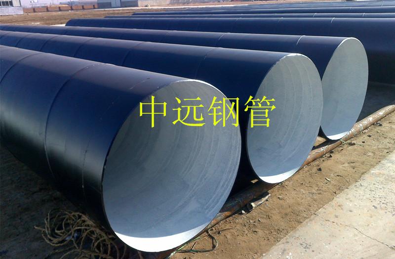 郑州中远螺旋钢管