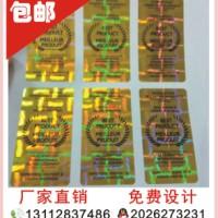 免费设计 广州防伪标厂家不干胶标签订做激光商标印刷镭射标定制