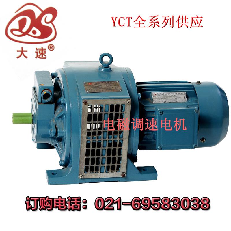 上海大速电磁调速电机YCT系列调速电机厂家供货 上海大速电磁调速电机