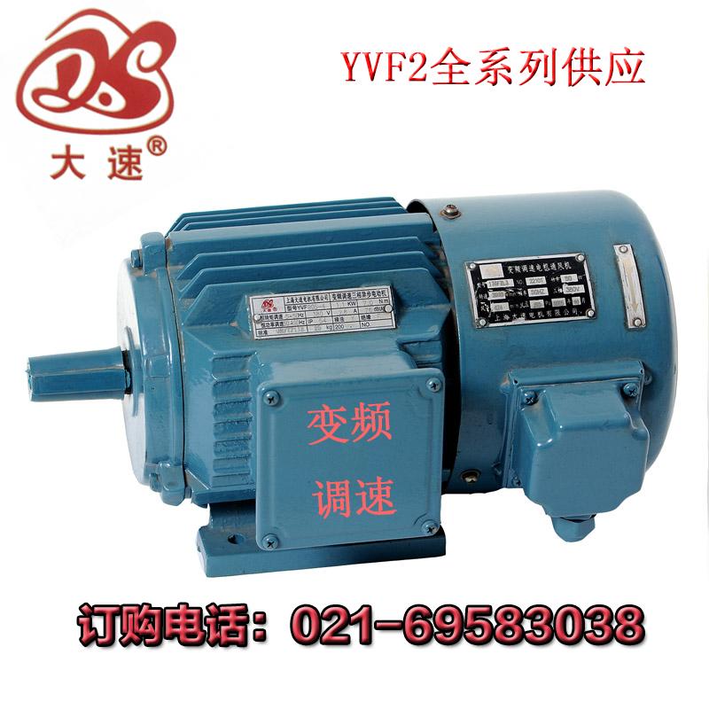 上海大速电机公司供应YVF2系列变频调速电机